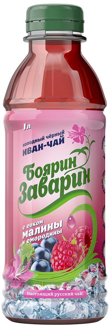 Боярин-Заварин Иван-чай холодный черный с соком малины и черной смородины, 1 л nestea персик чай черный 1 75 л