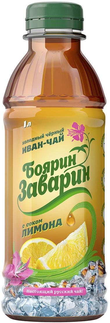 Боярин-Заварин Иван-чай холодный черный с соком лимона, 1 л иван бунин жизнь арсеньева
