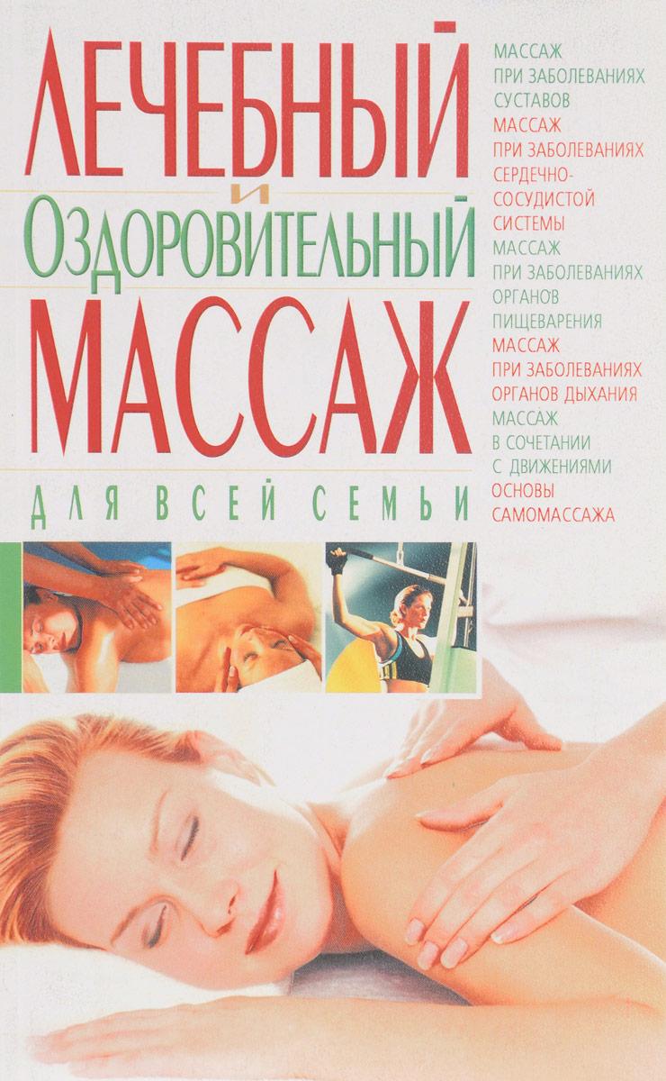 Лечебный и оздоровительный массаж для всей семьи