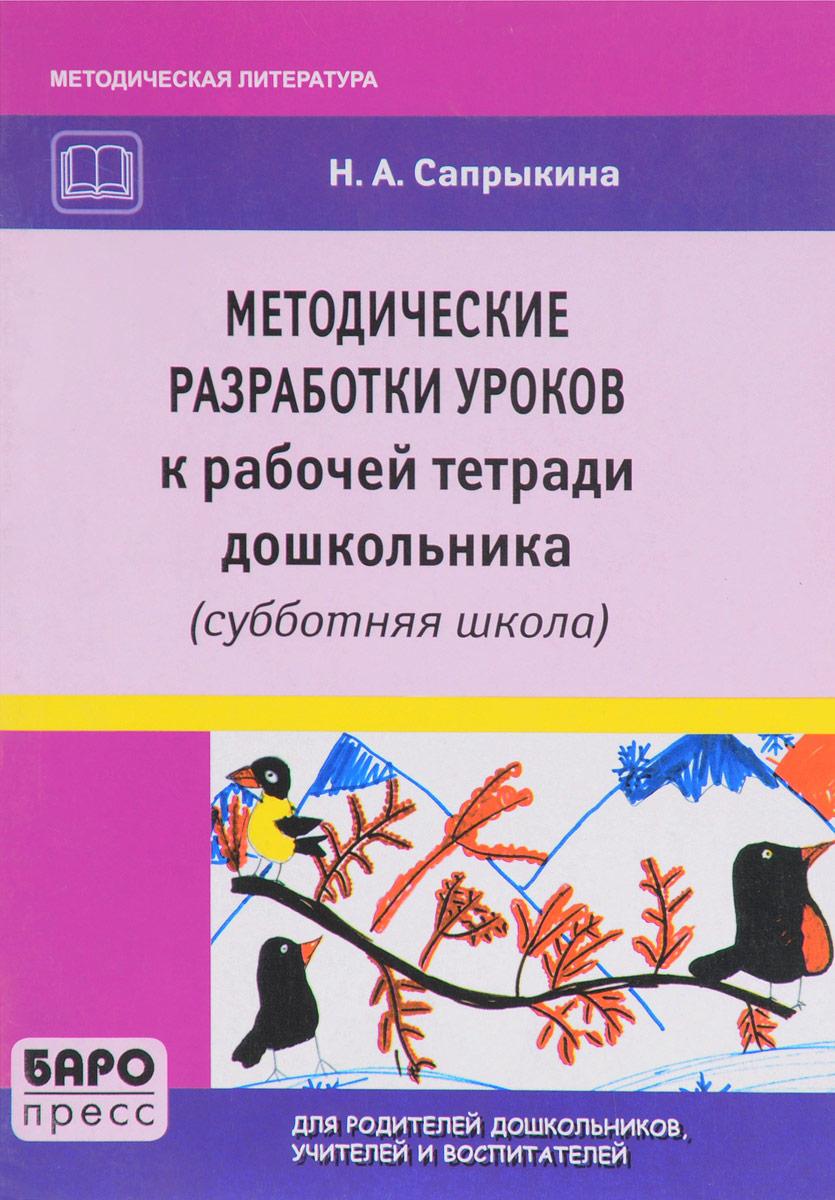 Методические разработки уроков к рабочей тетради дошкольника (субботняя школа)