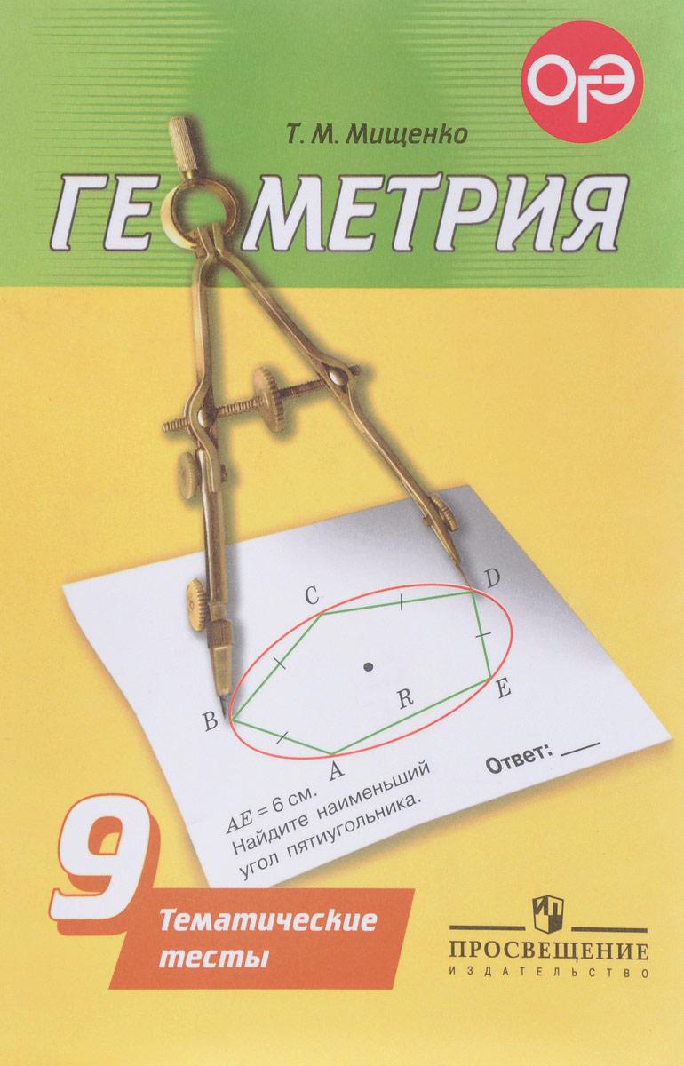 Геометрия. 9 класс. Тематические тесты. Учебное пособие
