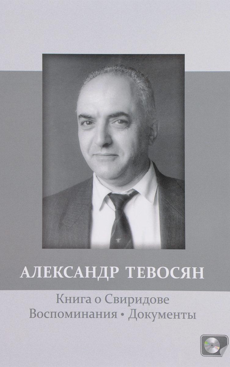 Александр Тевосян Книга о Свиридове. Воспоминания. Документы