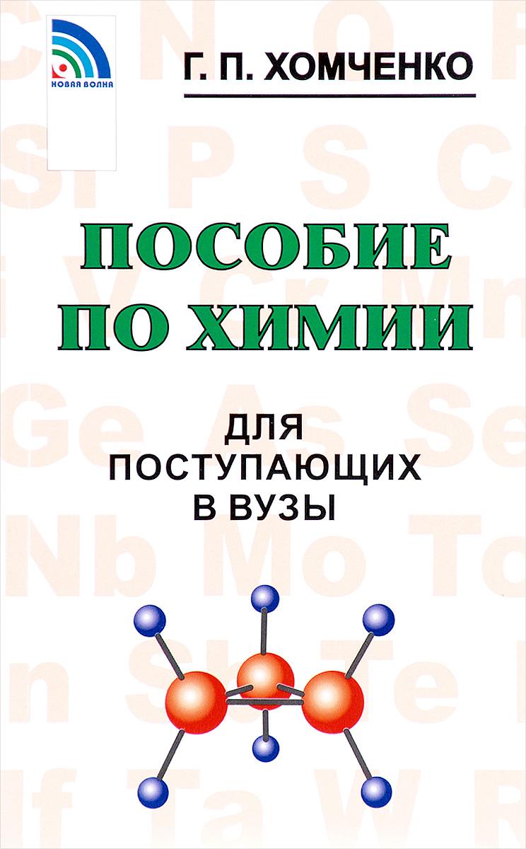 Г. П. Хомченко Пособие по химии для поступающих в ВУЗы г л билич е ю зигалова биология для поступающих в вузы