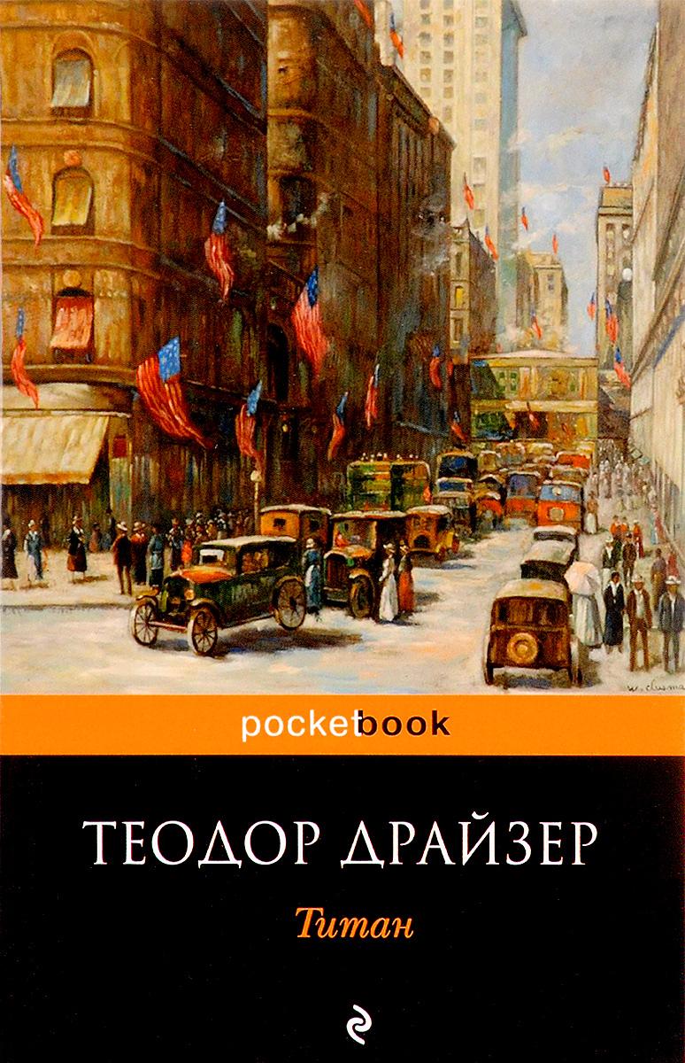 Теодор Драйзер Титан авторы мужской современной росийской прозы в г эксмо 978 5 699 78004 4