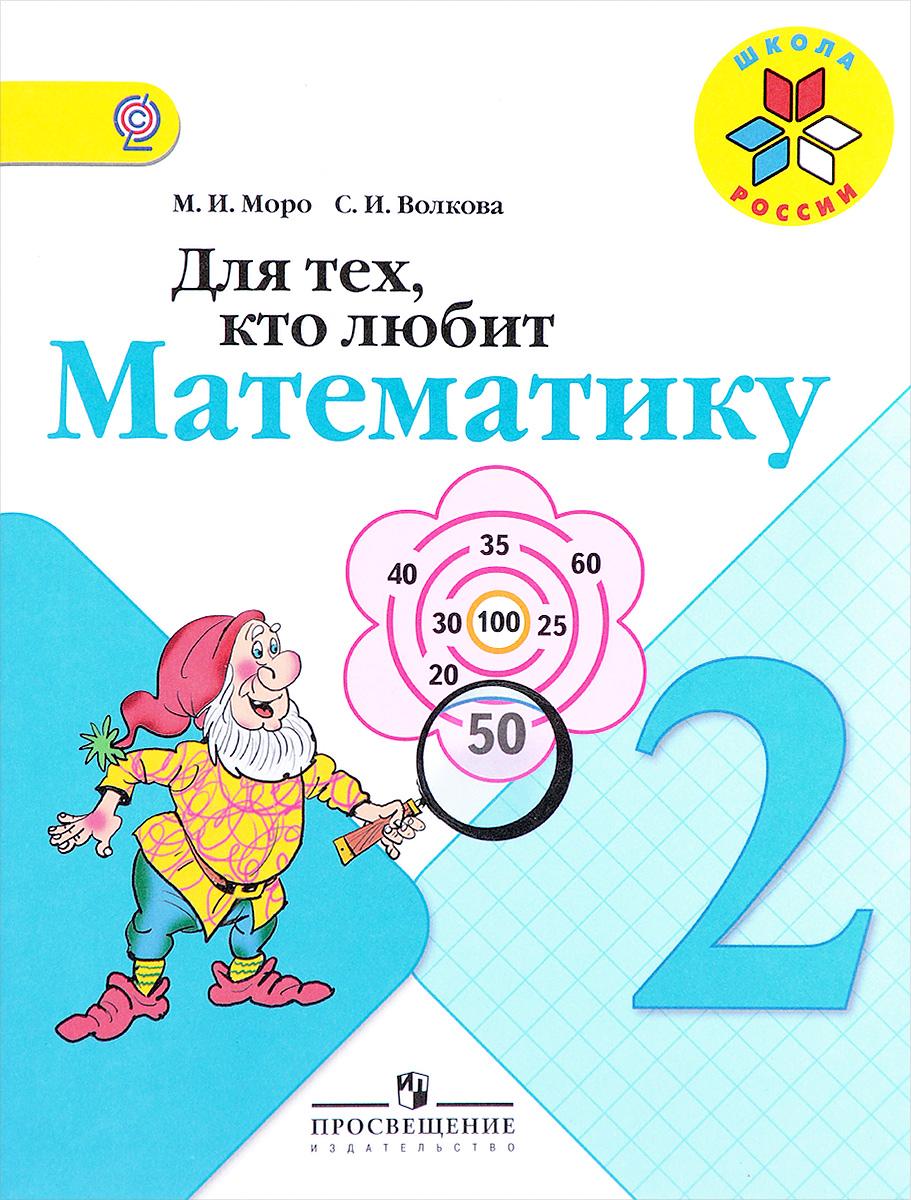М. И. Моро, С. И. Волкова Для тех, кто любит математику. 2 класс валентин дикуль упражнения для позвоночника для тех кто в пути
