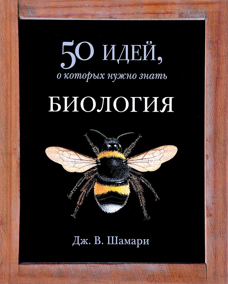 купить Дж. В. Шамари Биология. 50 идей, о которых нужно знать по цене 429 рублей