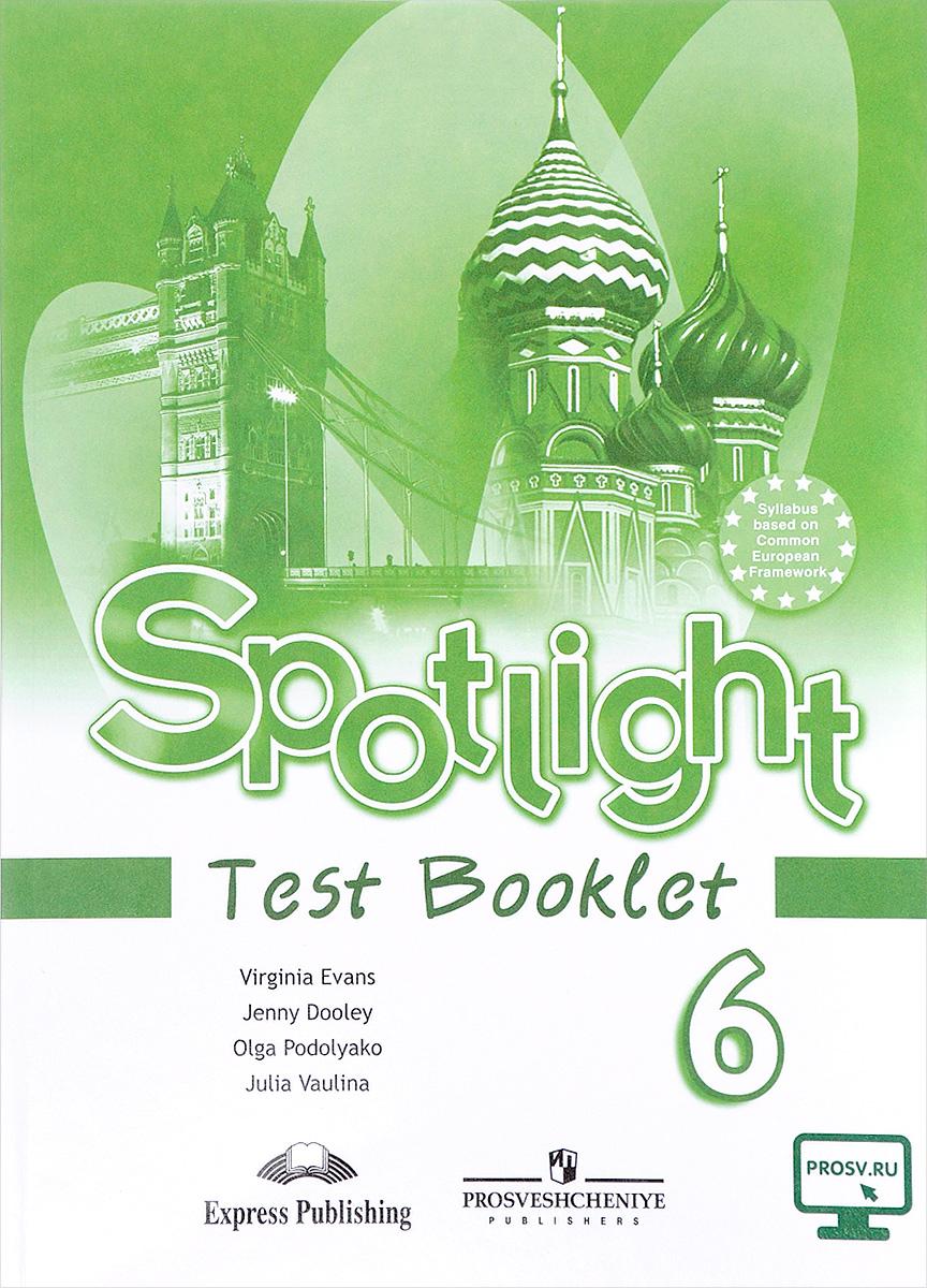 Spotlight 6: Test Booklet / Английский язык. 6 класс. Контрольные задания