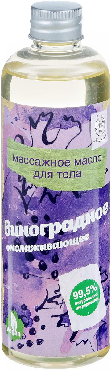 Мыловаров Массажное масло Виноградное омолаживающее, 150 мл мыловаров десерт для ванны мыловаров фруктовая ваза цвет оранжевый