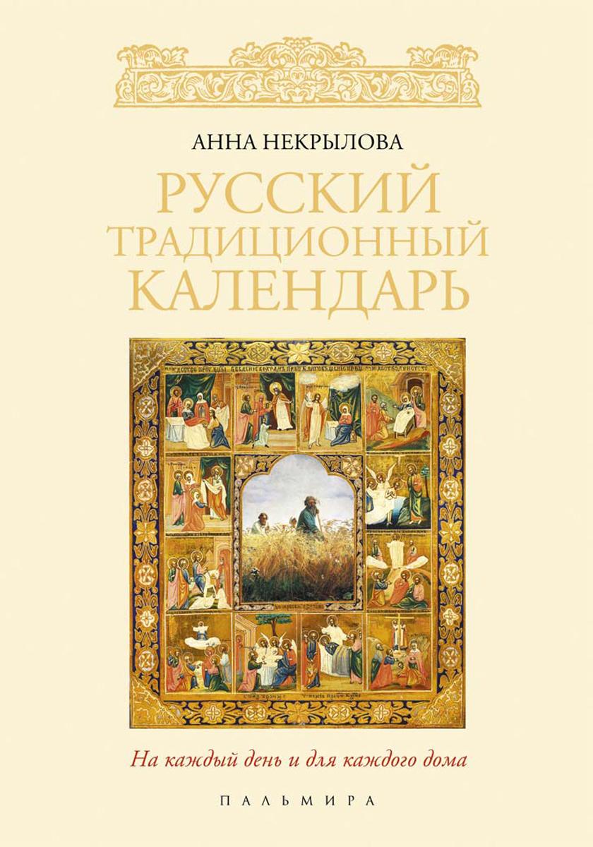 Русский традиционный календарь
