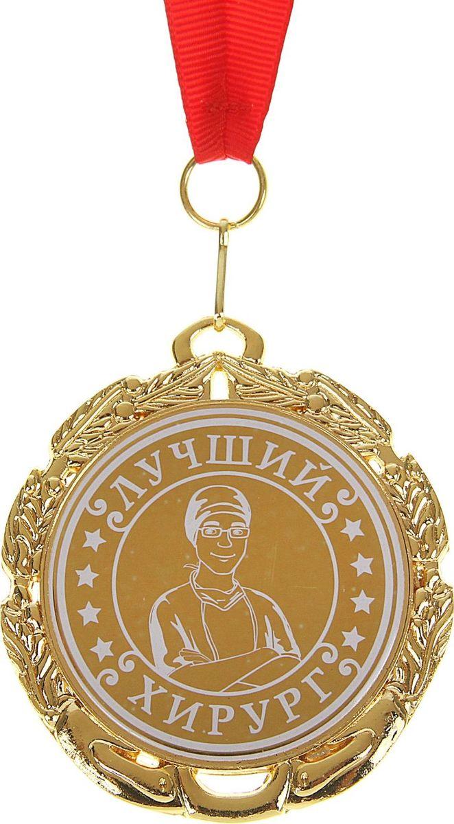 Медаль сувенирная Лучший хирург, диаметр 6,5 см1062388Каждый из нас желает, чтобы его достижения в карьере признавались и отмечались по достоинству, а потому так приятно получать приятные отзывы и комплименты за отлично проделанную работу. Для таких моментов должна быть специальная награда, которая будет радовать обладателя и подчёркивать его успехи и достижения. Медаль Лучший хирург создана специально для таких случаев! Она изготовлена из золотистого металла в оригинальном дизайне за достижения и звание победителя. Медаль дополнена яркой торжественной лентой и праздничной открыткой с добрыми пожеланиями. Для защиты надписи и блеска медаль накрыта защитной плёнкой. Не забудьте снять её перед вручением.