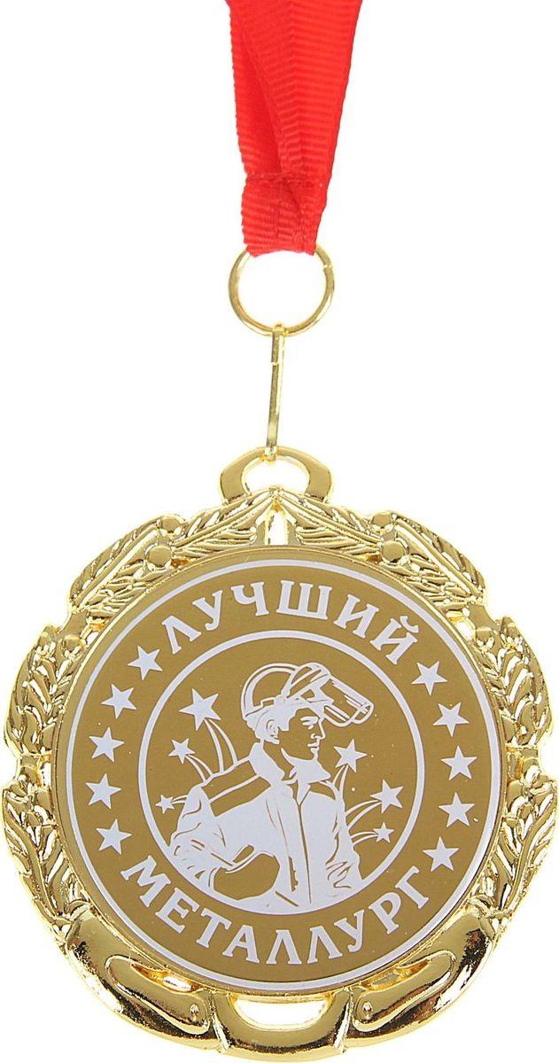 """Каждый из нас желает, чтобы его достижения в карьере признавались и отмечались по  достоинству, а потому так приятно получать приятные отзывы и комплименты за отлично  проделанную работу. Для таких моментов должна быть специальная награда, которая будет  радовать обладателя и подчёркивать его успехи и достижения. Медаль """"Лучший металлург""""  создана специально для таких случаев! Она изготовлена из золотистого металла в  оригинальном дизайне за достижения и звание победителя. Медаль дополнена яркой  торжественной лентой и праздничной открыткой с добрыми пожеланиями. Для защиты надписи и  блеска медаль накрыта защитной плёнкой. Не забудьте снять её перед вручением."""