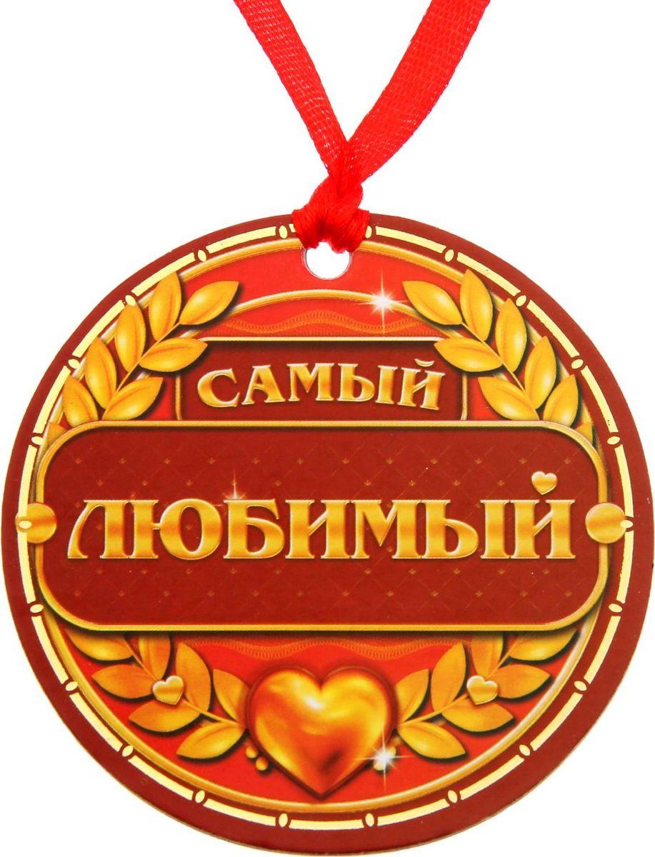 Медаль сувенирная Самый любимый, диаметр 7,5 см1217624Медаль — это почётно и здорово, а получить её от родных приятно вдвойне. Обрадуйте близких признанием их заслуг! Награда дополнена яркой текстильной лентой, благодаря которой её сразу можно надеть на счастливого получателя. На обороте сувенира написаны тёплые слова.