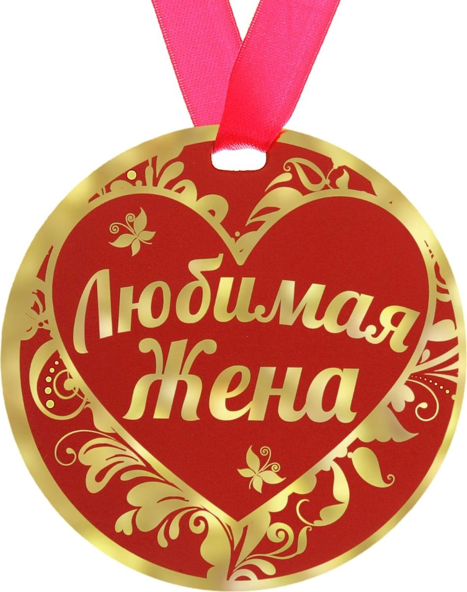 Медаль сувенирная Любимая жена, диаметр 9 см122790Когда на носу торжественное событие, так хочется окружить себя яркими красками и счастливыми улыбками! Порадуйте своих близких и родных эффектной наградой. Медаль Любимая жена с ярким классическим дизайном изготовлена из плотного картона. На оборотной стороне медали нанесено теплое пожелание от чистого сердца для самого дорого человека. Порадуйте родных и близких эффектной наградой – покажите, как много они для Вас значат!