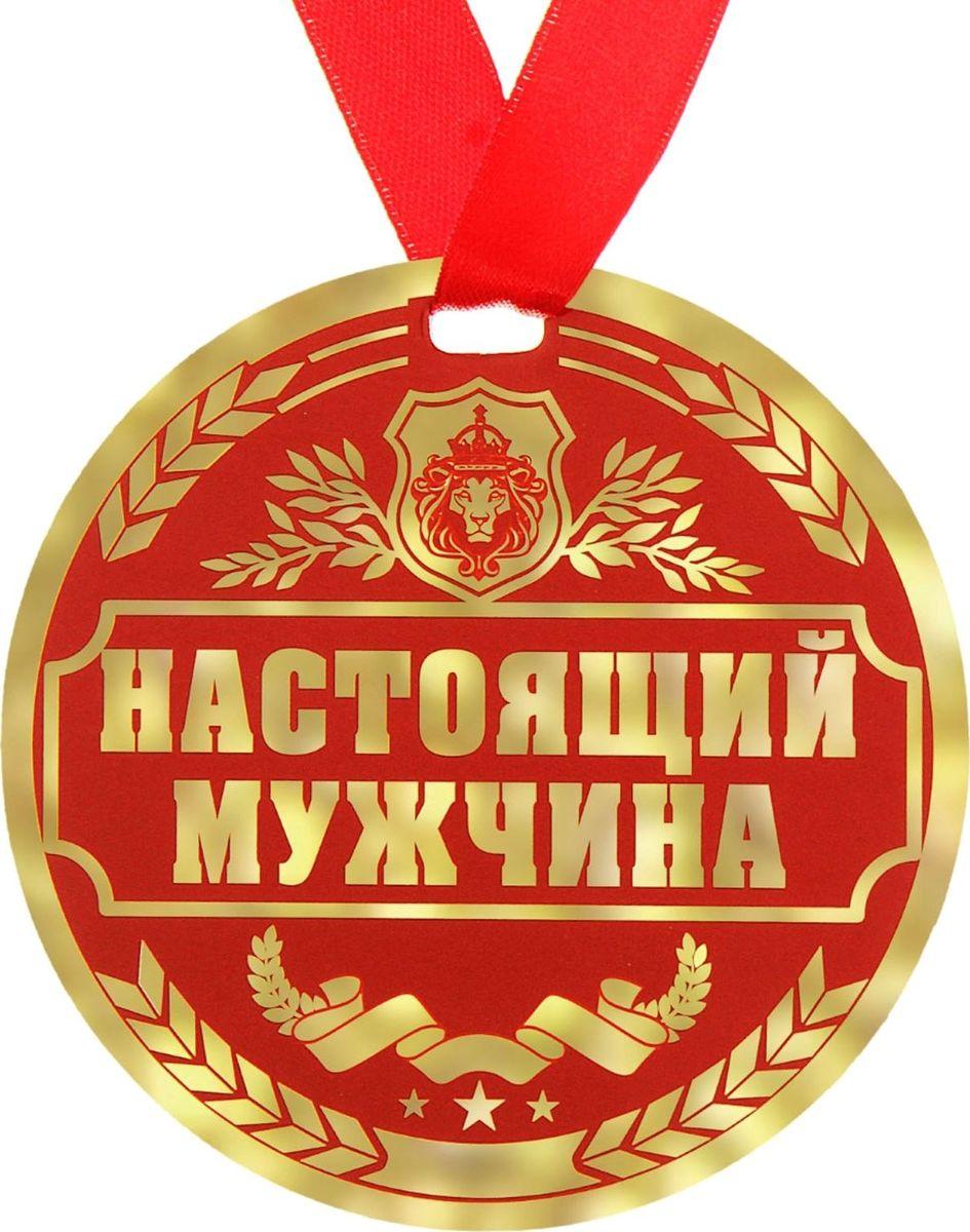 Медаль сувенирная Настоящий мужчина, диаметр 9 см122791Когда на носу торжественное событие, так хочется окружить себя яркими красками и счастливыми улыбками! Порадуйте своих близких и родных эффектной наградой. Медаль Настоящий мужчина с ярким классическим дизайном изготовлена из плотного картона в красно-золотой цветовой гамме. На оборотной стороне медали нанесено тёплое пожелание от чистого сердца для самого дорого человека. Порадуйте родных и близких эффектной наградой покажите, как много они для Вас значат!