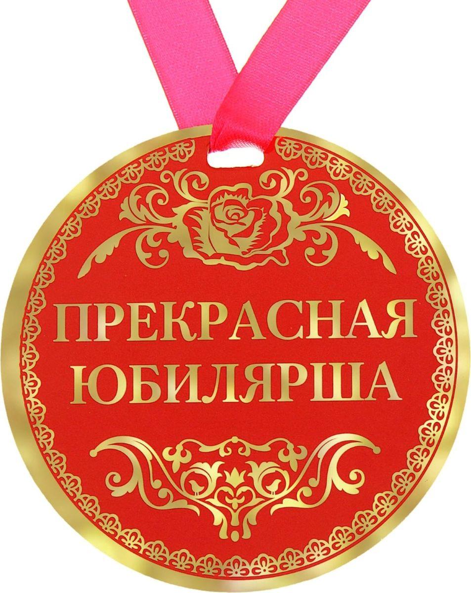 Медаль сувенирная Прекрасная юбилярша, диаметр 9 см122793Когда на носу торжественное событие, так хочется окружить себя яркими красками и счастливыми улыбками! Порадуйте своих близких и родных эффектной наградой. Медаль Прекрасная юбилярша с ярким классическим дизайном изготовлена из плотного картона. На оборотной стороне медали нанесено теплое пожелание от чистого сердца для самого дорого человека. Порадуйте родных и близких эффектной наградой – покажите, как много они для Вас значат!