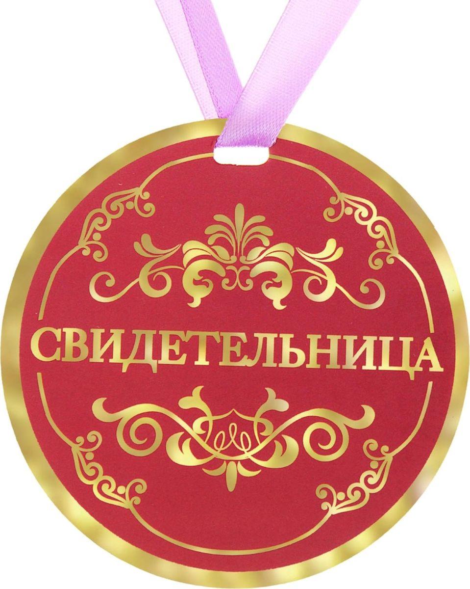 Медаль сувенирная Свидетельница, диаметр 9 см122795Когда на носу торжественное событие, так хочется окружить себя яркими красками и счастливыми улыбками! Порадуйте своих близких и родных эффектной наградой. Медаль Свидетельница с ярким классическим дизайном изготовлена из плотного картона. На оборотной стороне медали нанесено теплое пожелание от чистого сердца для самого дорого человека. Порадуйте родных и близких эффектной наградой – покажите, как много они для Вас значат!