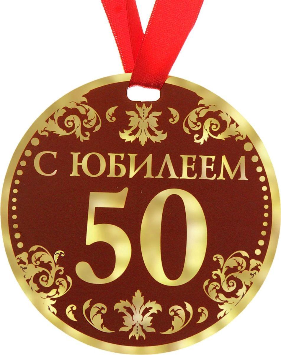 Медаль сувенирная С Юбилеем 50, диаметр 9 см122796Когда на носу торжественное событие, так хочется окружить себя яркими красками и счастливыми улыбками! Порадуйте своих близких и родных эффектной наградой. Медаль С Юбилеем 50 с ярким классическим дизайном изготовлена из плотного картона. На оборотной стороне медали нанесено теплое пожелание от чистого сердца для самого дорого человека. Порадуйте родных и близких эффектной наградой – покажите, как много они для Вас значат!