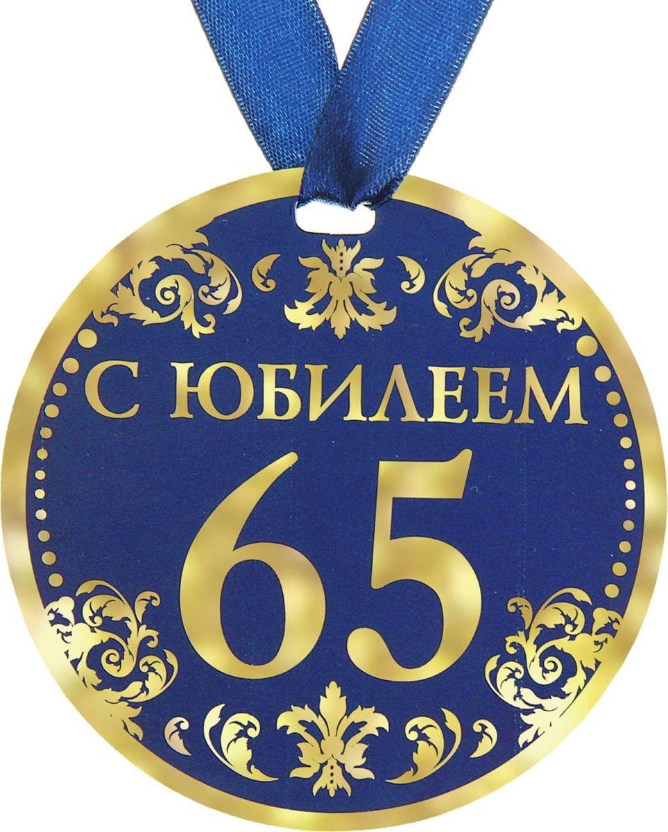 Медаль сувенирная С Юбилеем 65, диаметр 9 см122801Когда на носу торжественное событие, так хочется окружить себя яркими красками и счастливыми улыбками! Порадуйте своих близких и родных эффектной наградой. Медаль С Юбилеем 65 с ярким классическим дизайном изготовлена из плотного картона. На оборотной стороне медали нанесено теплое пожелание от чистого сердца для самого дорого человека. Порадуйте родных и близких эффектной наградой – покажите, как много они для Вас значат!