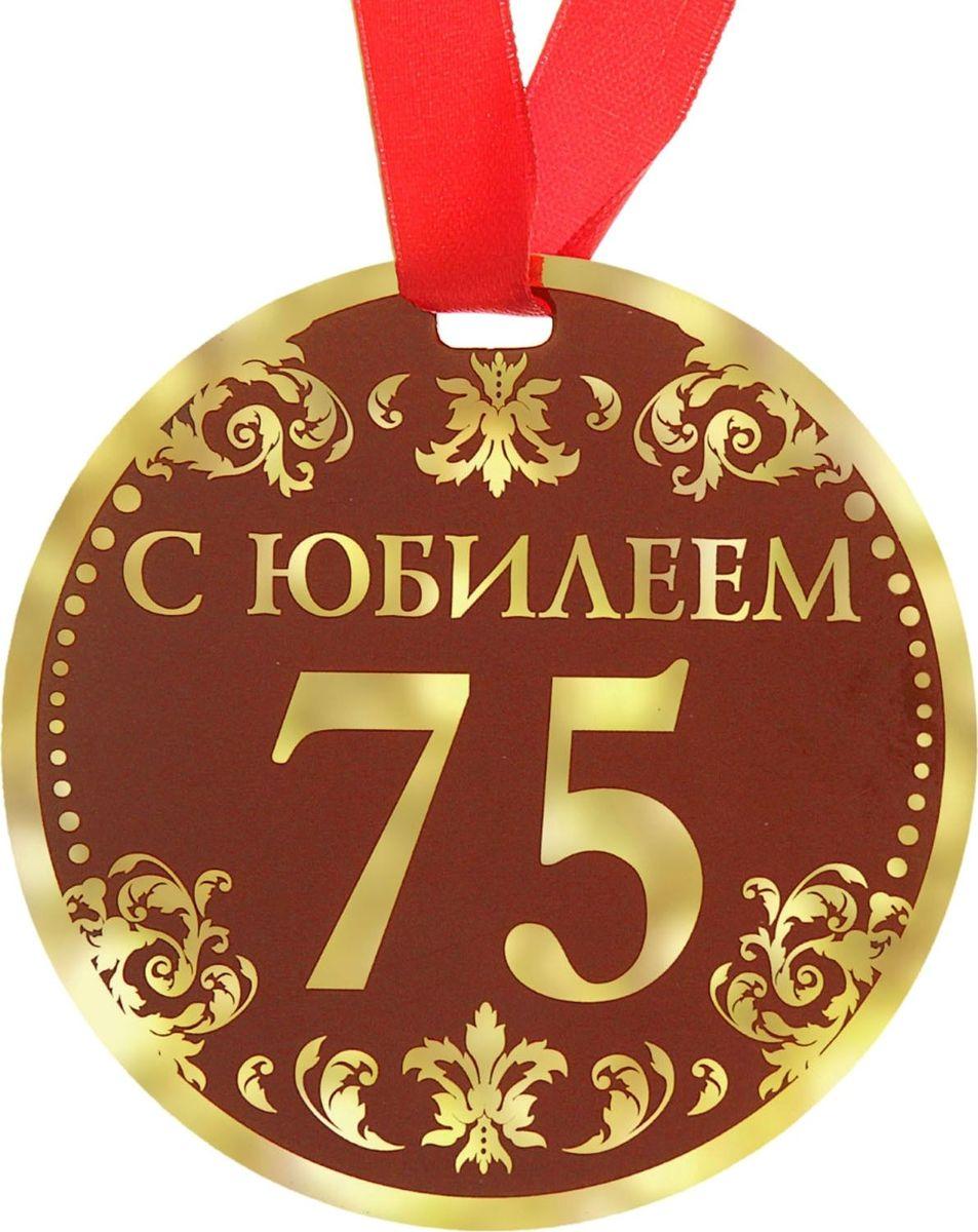 Медаль сувенирная С Юбилеем 75, диаметр 9 см122803Когда на носу торжественное событие, так хочется окружить себя яркими красками и счастливыми улыбками! Порадуйте своих близких и родных эффектной наградой. Медаль С Юбилеем 75 с ярким классическим дизайном изготовлена из плотного картона. На оборотной стороне медали нанесено теплое пожелание от чистого сердца для самого дорого человека. Порадуйте родных и близких эффектной наградой – покажите, как много они для Вас значат!