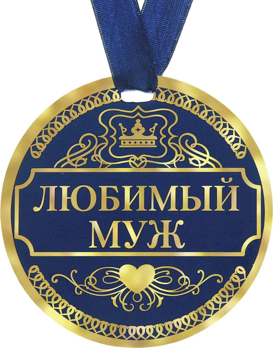 Медаль сувенирная Любимый муж, диаметр 9 см122823Когда на носу торжественное событие, так хочется окружить себя яркими красками и счастливыми улыбками! Порадуйте своих близких и родных эффектной наградой. Медаль Любимый муж с ярким классическим дизайном изготовлена из плотного картона. На оборотной стороне медали нанесено теплое пожелание от чистого сердца для самого дорого человека. Порадуйте родных и близких эффектной наградой – покажите, как много они для Вас значат!