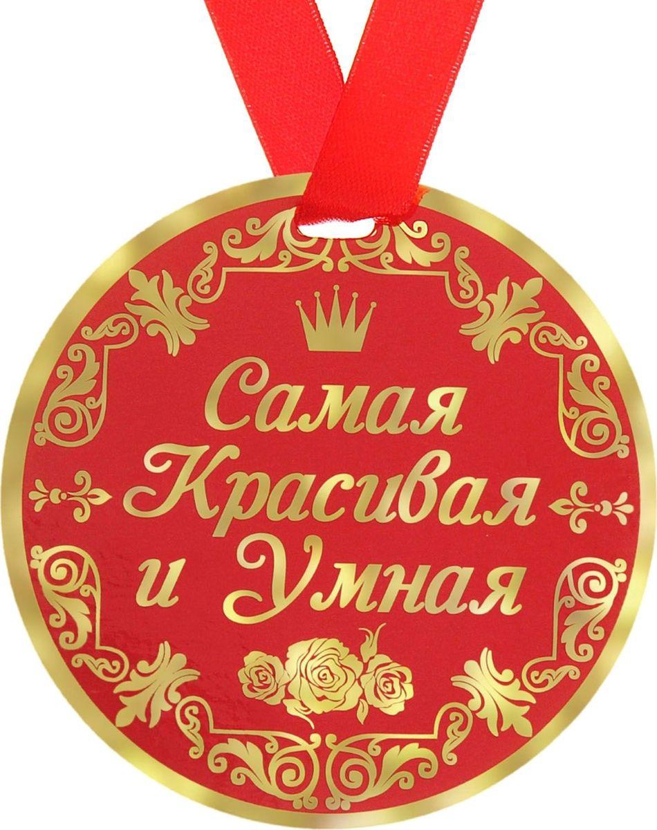 Медаль сувенирная Самая красивая и умная, диаметр 9 см122826Когда на носу торжественное событие, так хочется окружить себя яркими красками и счастливыми улыбками! Порадуйте своих близких и родных эффектной наградой. Медаль Самая красивая и умная с ярким классическим дизайном изготовлена из плотного картона. На оборотной стороне медали нанесено теплое пожелание от чистого сердца для самого дорого человека. Порадуйте родных и близких эффектной наградой – покажите, как много они для Вас значат!