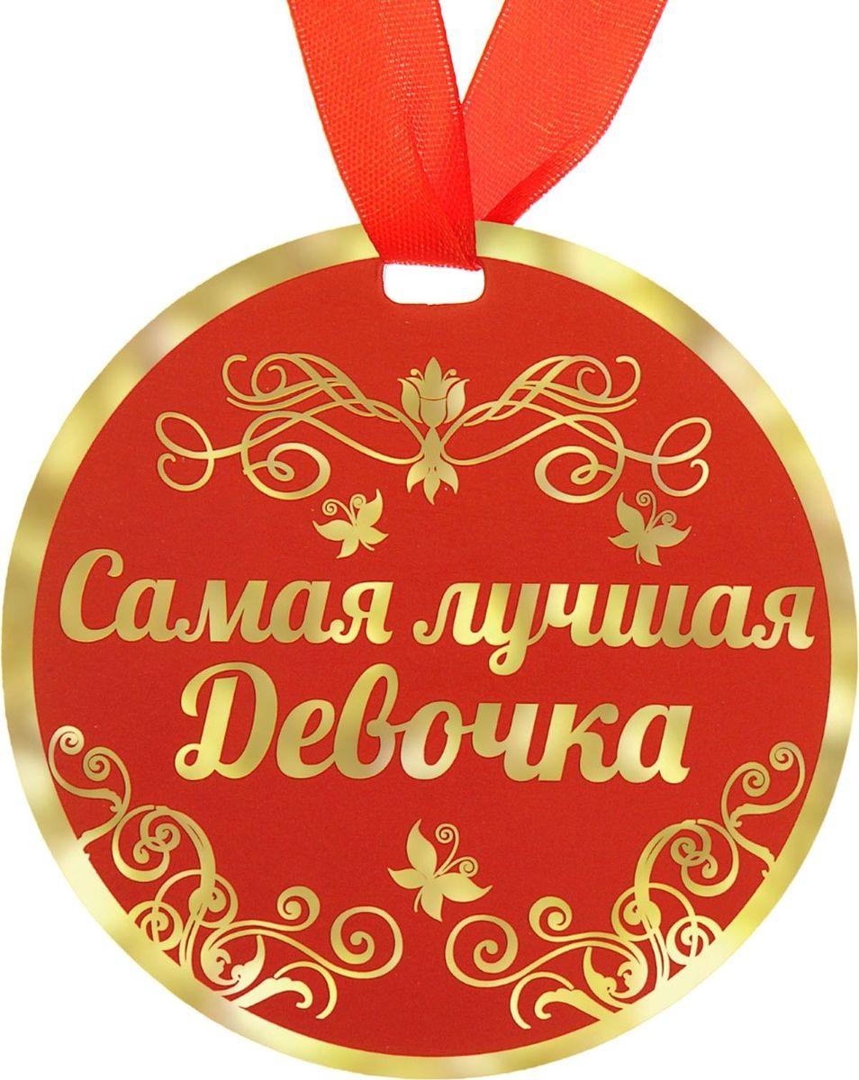 Медаль сувенирная Самая лучшая девочка, диаметр 9 см122827Когда на носу торжественное событие, так хочется окружить себя яркими красками и счастливыми улыбками! Порадуйте своих близких и родных эффектной наградой. Медаль Самая лучшая девочка с ярким классическим дизайном изготовлена из плотного картона в красно-золотой цветовой гамме. На оборотной стороне медали нанесено тёплое пожелание от чистого сердца для самого дорого человека. Такая награда отлично подойдёт в качестве подарка на 8 Марта, день рождения любимой дочки, а также на спортивных детских мероприятиях. Порадуйте родных и близких эффектной наградой покажите, как много они для Вас значат!