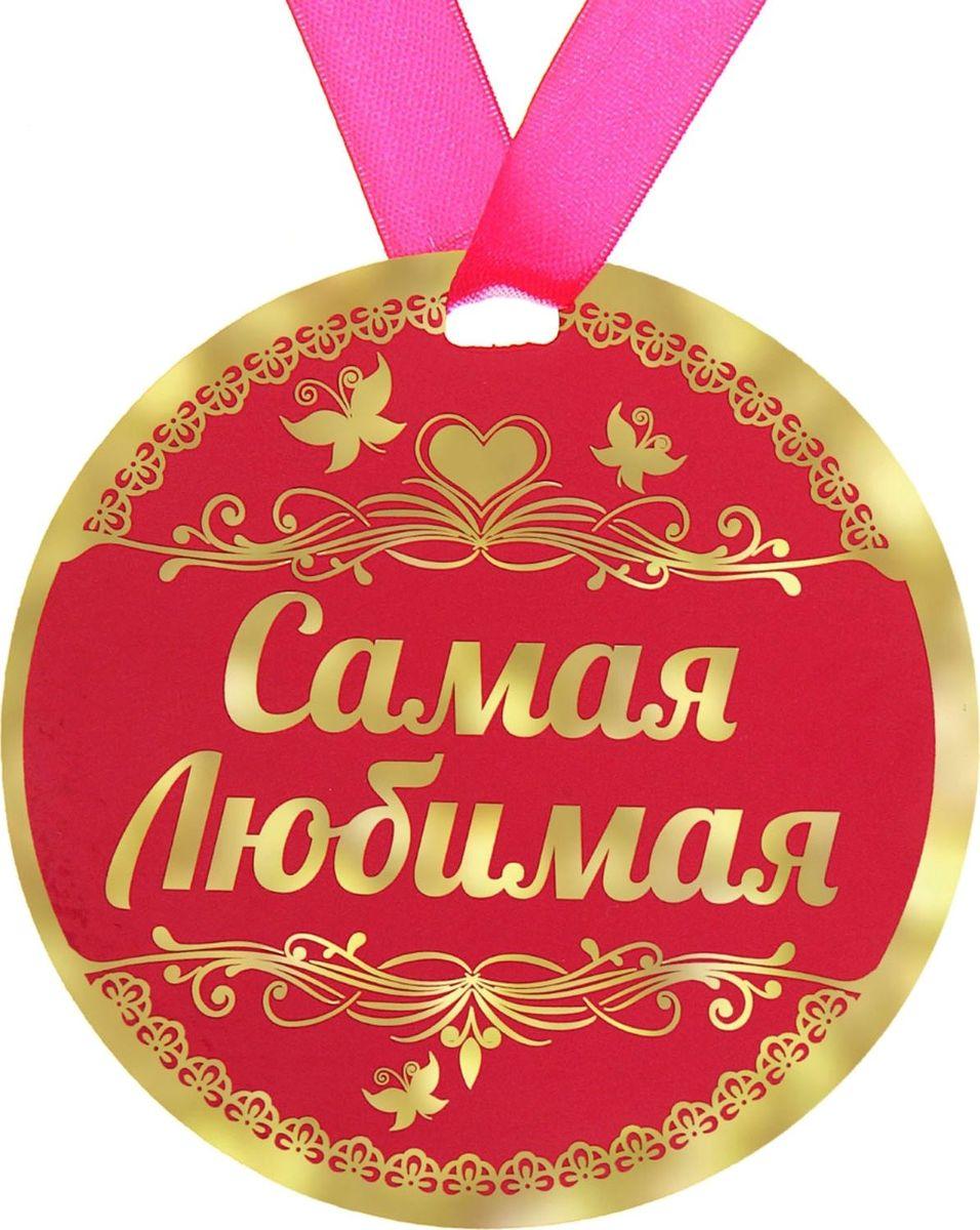 Медаль сувенирная Самая любимая, диаметр 9 см122828Когда на носу торжественное событие, так хочется окружить себя яркими красками и счастливыми улыбками! Порадуйте своих близких и родных эффектной наградой. Медаль Самая любимая с ярким классическим дизайном изготовлена из плотного картона. На оборотной стороне медали нанесено теплое пожелание от чистого сердца для самого дорого человека. Порадуйте родных и близких эффектной наградой – покажите, как много они для Вас значат!