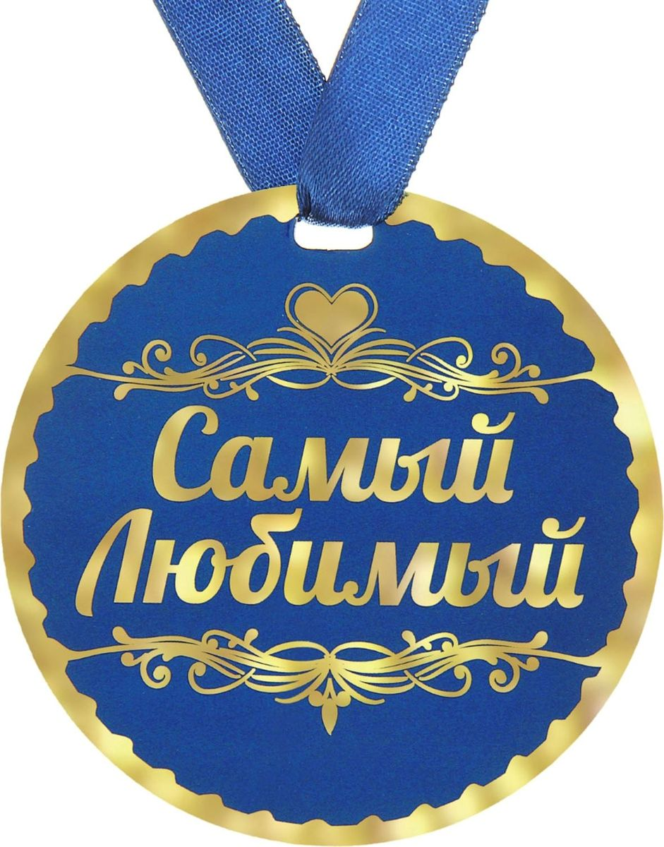 Медаль сувенирная Самый любимый, диаметр 9 см889568Когда на носу торжественное событие, так хочется окружить виновника торжества яркими красками и счастливыми улыбками! Медаль Самый любимый с ярким классическим дизайном изготовлена из плотного картона в насыщенной сине-золотой цветовой гамме. На оборотной стороне медали нанесено тёплое пожелание от чистого сердца для самого дорого человека. Такая награда отлично подойдёт в качестве подарка любимому человеку по поводу или без. Порадуйте родных и близких эффектной наградой покажите, как много они для Вас значат!