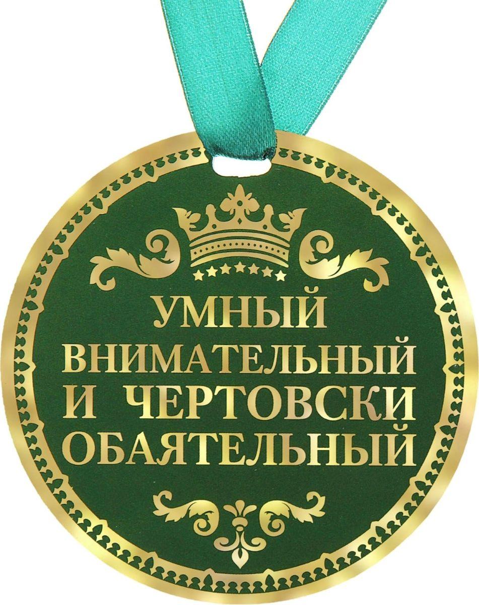 Медаль сувенирная Умный, внимательный и чертовски обаятельный, диаметр 9 см122834Когда на носу торжественное событие, так хочется окружить себя яркими красками и счастливыми улыбками! Порадуйте своих близких и родных эффектной наградой. Медаль Умный, внимательный и чертовски обаятельный с ярким классическим дизайном изготовлена из плотного картона. На оборотной стороне медали нанесено теплое пожелание от чистого сердца для самого дорого человека. Порадуйте родных и близких эффектной наградой – покажите, как много они для Вас значат!