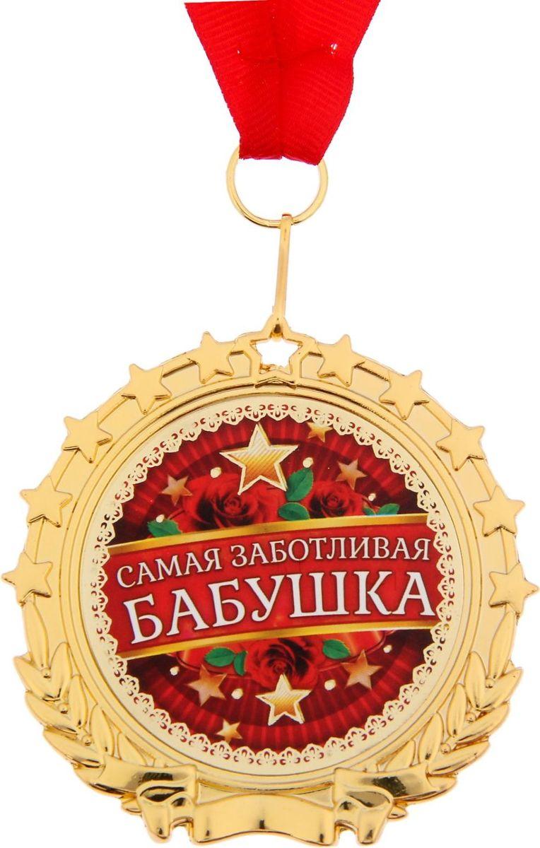 Медаль сувенирная Самая заботливая бабушка, диаметр 7 см1243715Заслуженная медаль! Как же приятно, когда твои заслуги оценивают и признают! Наши эксклюзивные аксессуары — достойная награда по любому поводу. Медаль Самая заботливая бабушка диаметром 7 см Медаль изготовлена из металла под золото. По периметру она украшена орнаментом из звёзд и лаврового венка — древнего символа победы и славы. Вставка в центре — вкладыш из бумаги с тиснением, оборотная сторона пустая. Сувенир дополнен яркой красной лентой, благодаря которой награду можно сразу надеть на виновника торжества. Медаль преподносится на яркой резной подложке с вдохновляющей надписью на обороте.
