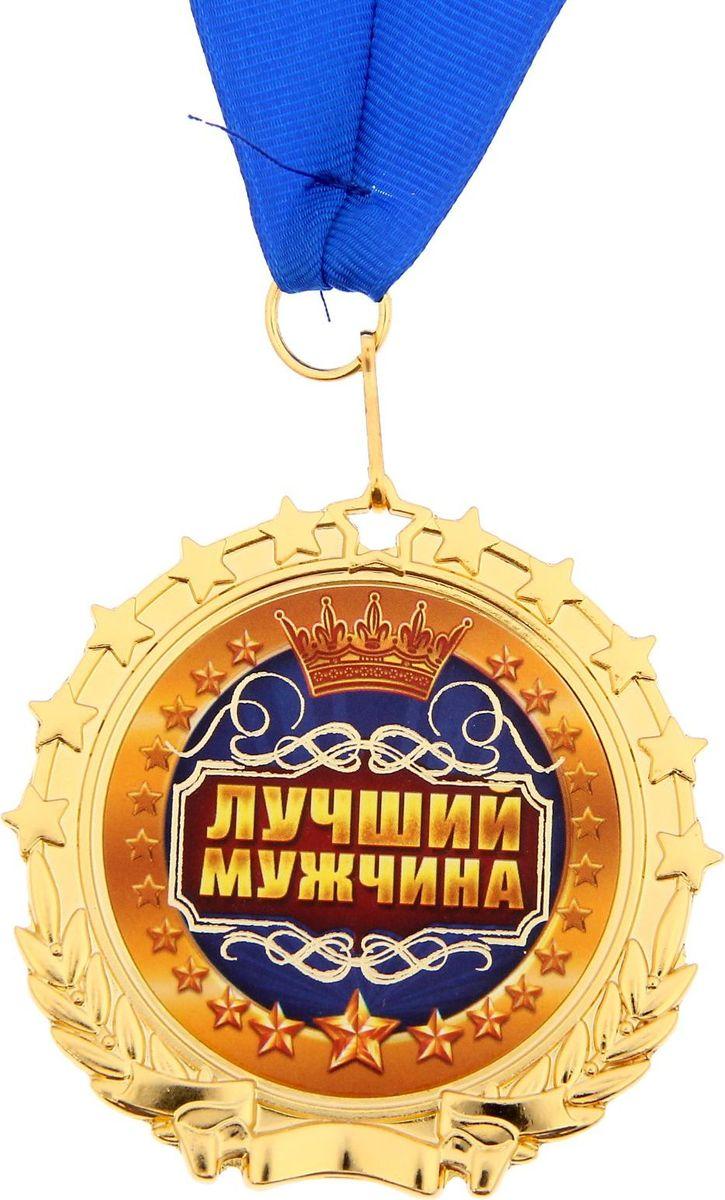 Медаль сувенирная Лучший мужчина, диаметр 7 см1243731Заслуженная медаль! Как же приятно, когда твои заслуги оценивают и признают! Наши эксклюзивные аксессуары — достойная награда по любому поводу. Медаль Лучший мужчина диаметром 7 см Медаль изготовлена из металла под золото. По периметру она украшена орнаментом из звёзд и лаврового венка — древнего символа победы и славы. Вставка в центре — вкладыш из бумаги с тиснением, оборотная сторона пустая. Сувенир дополнен яркой красной лентой, благодаря которой награду можно сразу надеть на виновника торжества. Медаль преподносится на яркой резной подложке с вдохновляющей надписью на обороте.