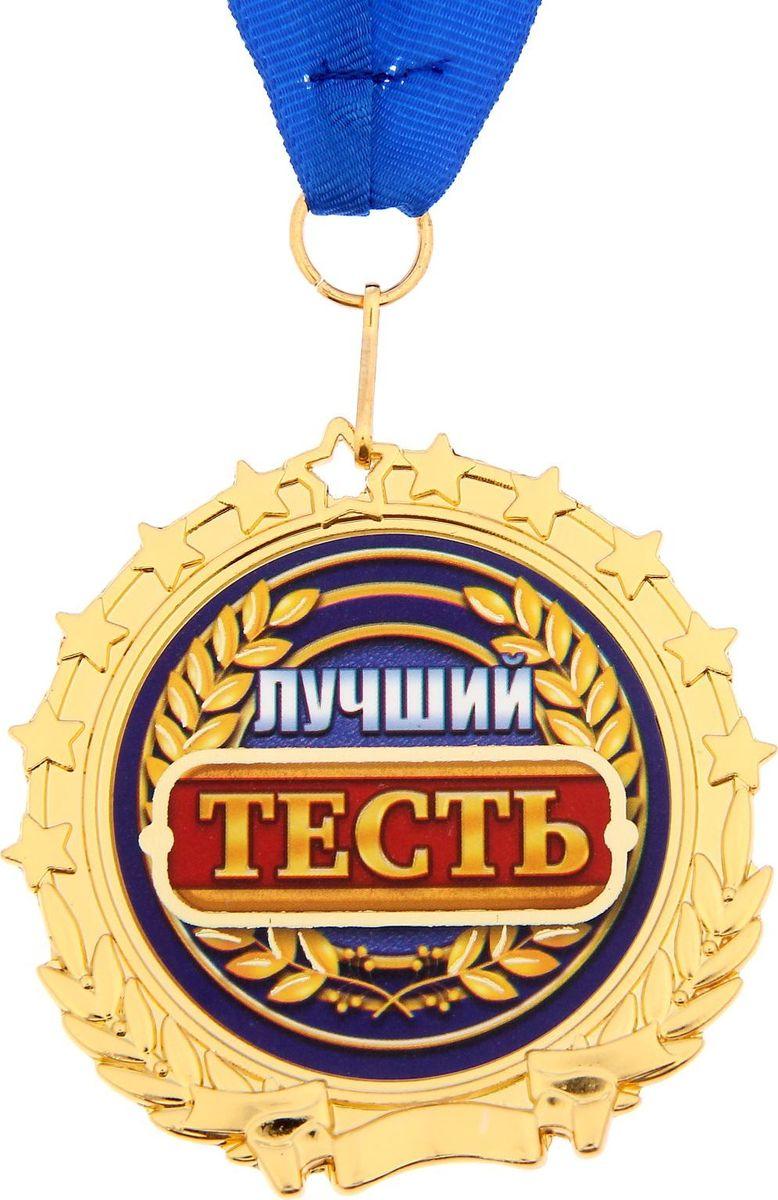 Медаль сувенирная Лучший тесть, диаметр 7 см. 12437371243737Заслуженная медаль! Как же приятно, когда твои заслуги оценивают и признают! Наши эксклюзивные аксессуары — достойная награда по любому поводу. Медаль Лучший тесть диаметром 7 см Медаль изготовлена из металла под золото. По периметру она украшена орнаментом из звёзд и лаврового венка — древнего символа победы и славы. Вставка в центре — вкладыш из бумаги с тиснением, оборотная сторона пустая. Сувенир дополнен яркой красной лентой, благодаря которой награду можно сразу надеть на виновника торжества. Медаль преподносится на яркой резной подложке с вдохновляющей надписью на обороте.