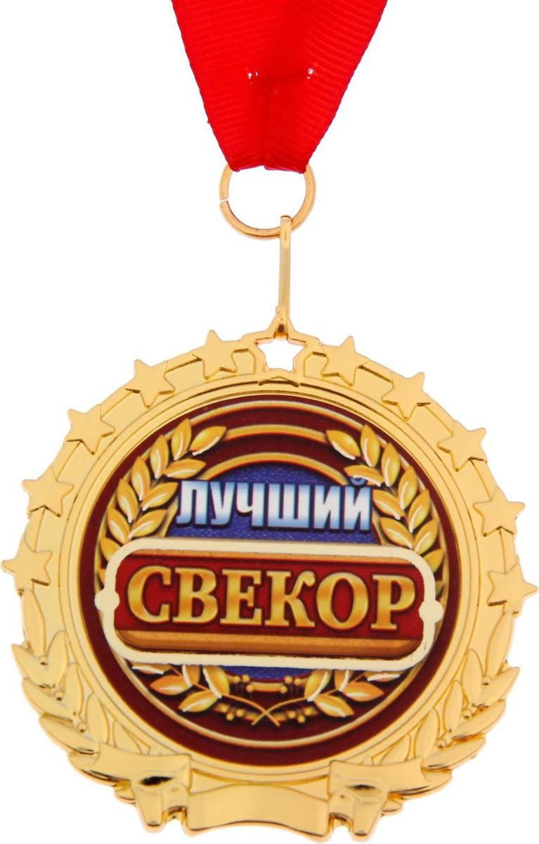 Медаль сувенирная Лучший свекор, диаметр 7 см