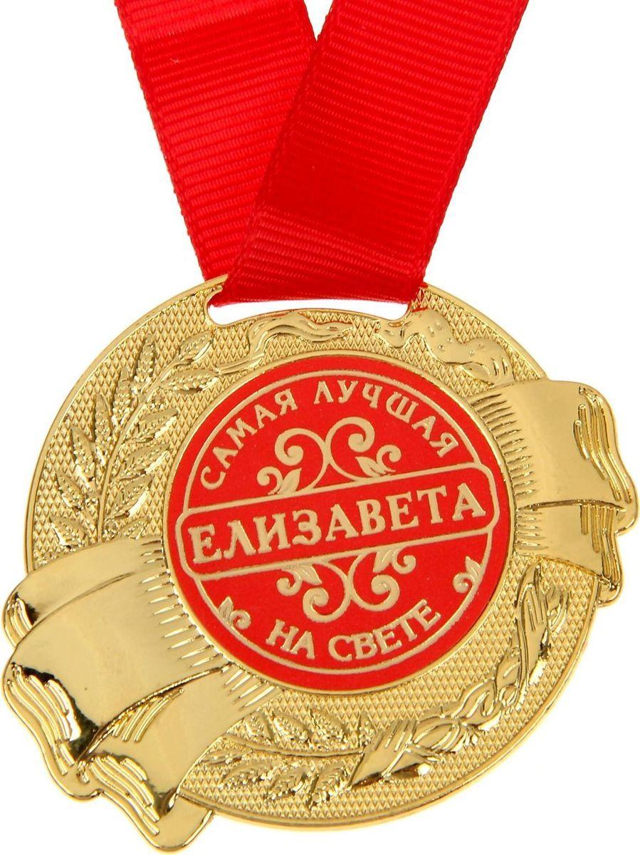 Медаль сувенирная Елизавета, диаметр 5 см1348169Удивляйте своих близких! Всем известно, что самое сладкое слово для любого человека — это собственное имя! Поэтому его так приятно видеть в обрамлении изысканного узора на изящной медали! Именное изделие с широкой лентой изготовлено из металла и преподносится на яркой подложке. Такой подарок запомнится всем присутствующим и будет храниться долгие годы!