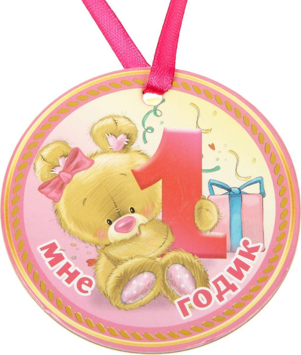 Медаль сувенирная Мне 1 годик. Девочка, 7,5 х 7,5 см1418330Медаль Мне 1 годик — милый аксессуар для любимого чада. Награда из плотного картона порадует его яркими цветами. Такой сувенир станет прекрасным знаком внимания на первый день рождения малыша. Ваши близкие заслуживают лучших подарков!