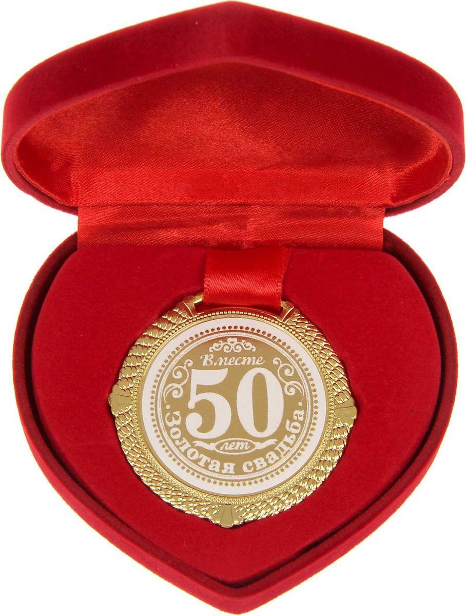 необходимо поздравление с вручением медали к золотой свадьбе огромное