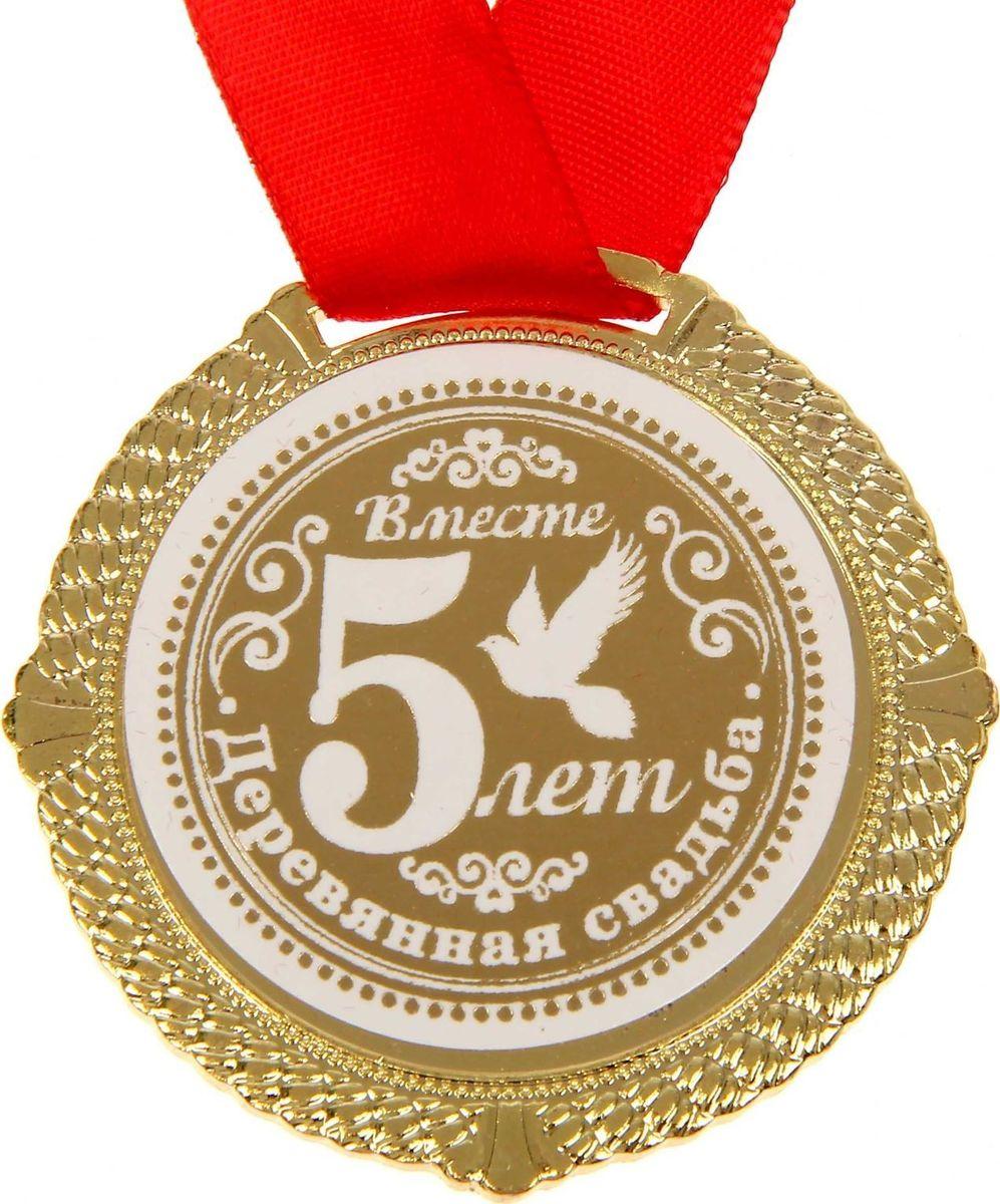 Медаль сувенирная Деревянная свадьба. 5 лет вместе, диаметр 5 см1430041Хотите необычно поздравить близких людей с годовщиной свадьбы? Эта медаль в бархатной коробке в форме сердца подчеркнёт всю торжественность данного события. Награда эксклюзивной формы изготовлена из металла золотого цвета и дополнена надписью на металлическом шильде. А чтобы вы сразу смогли надеть медаль на получателя, мы добавили в комплект ленту. Радуйте и удивляйте близких людей оригинальными презентами, которые останутся с ними на долгие годы!