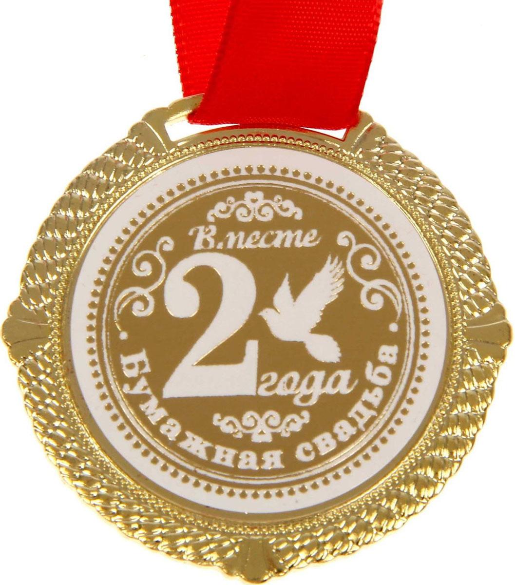 Медаль сувенирная Бумажная свадьба 2 года, диаметр 5 см1430046Хотите необычно поздравить близких людей с годовщиной свадьбы? Эта медаль в бархатной коробке в форме сердца подчеркнёт всю торжественность данного события. Награда эксклюзивной формы изготовлена из металла золотого цвета и дополнена надписью на металлическом шильде. А чтобы вы сразу смогли надеть медаль на получателя, мы добавили в комплект ленту. Радуйте и удивляйте близких людей оригинальными презентами, которые останутся с ними на долгие годы!