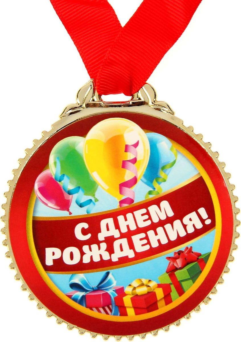 Медаль сувенирная С днем рождения, диаметр 7 см. 14319871431987Невозможно представить нашу жизнь без праздников! Мы всегда ждём их и предвкушаем, обдумываем, как проведём памятный день, тщательно выбираем подарки и аксессуары, ведь именно они создают и поддерживают торжественный настрой. Это отличный выбор, который привнесёт атмосферу праздника в ваш дом!