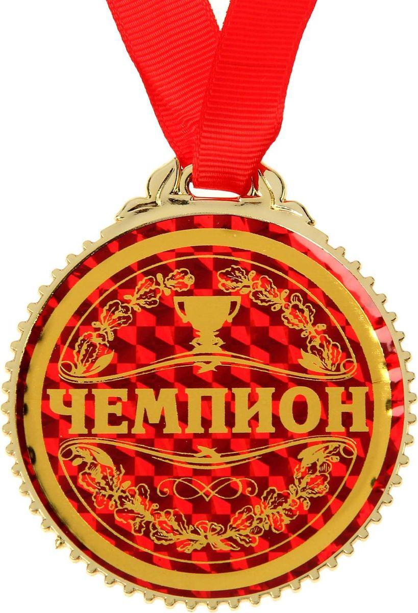 Медаль сувенирная Чемпион, диаметр 7 см1431991Невозможно представить нашу жизнь без праздников! Мы всегда ждём их и предвкушаем, обдумываем, как проведём памятный день, тщательно выбираем подарки и аксессуары, ведь именно они создают и поддерживают торжественный настрой. Это отличный выбор, который привнесёт атмосферу праздника в ваш дом!