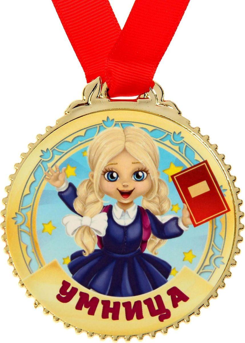 Медаль сувенирная Умница, диаметр 7 см1431994Медаль - один из самых популярных видов наград! Порадуйте близких признанием их заслуг. Получателя приятно удивит яркий дизайн изделия: оригинальное изображение, поздравительные слова на обороте и лента, которая входит в набор.
