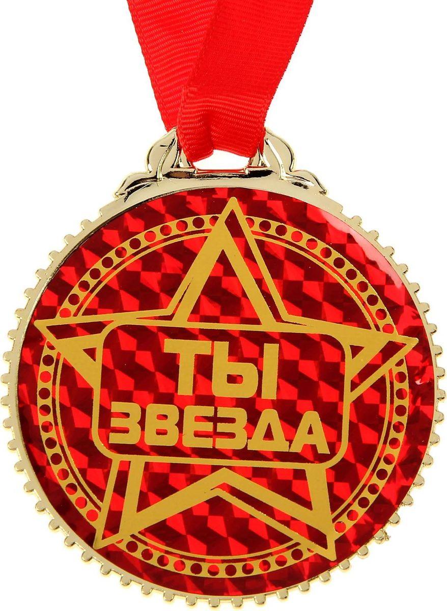 Медаль сувенирная Ты звезда, диаметр 7 см1432011Невозможно представить нашу жизнь без праздников! Мы всегда ждём их и предвкушаем, обдумываем, как проведём памятный день, тщательно выбираем подарки и аксессуары, ведь именно они создают и поддерживают торжественный настрой. Это отличный выбор, который привнесёт атмосферу праздника в ваш дом!