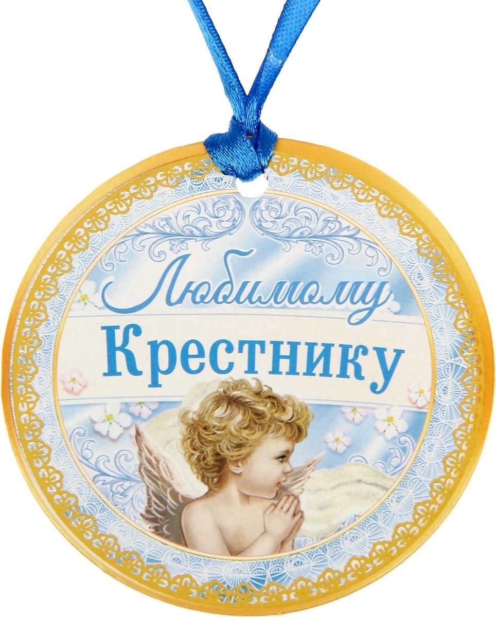 Медаль сувенирная Любимому крестнику, 7,5 х 7,5 см. 15006351500635Когда у вас торжественное событие, так хочется окружить себя яркими красками и счастливыми улыбками! Порадуйте своих близких эффектной наградой. Медаль Любимому крестнику, обладающая привлекательным дизайном изготовлена из картона плотностью 800 г,м?. Изделие дополнено лентой, чтобы вы смогли сразу надеть его на счастливого обладателя. На оборотной стороне написаны тёплые слова для самого дорого человека. Порадуйте родных такой наградой — покажите, как много они для вас значат!