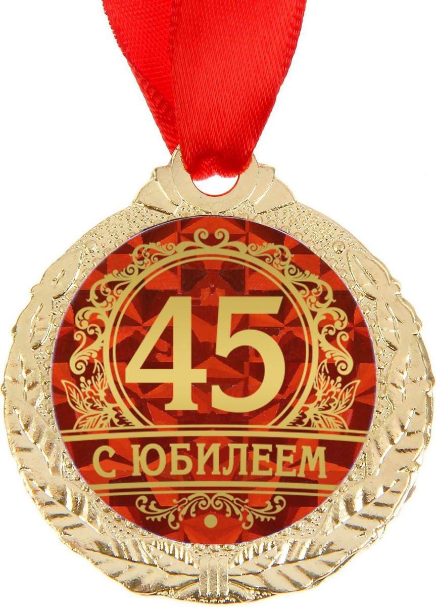 Медаль сувенирная С юбилеем 45, диаметр 4 см1500662Медаль С юбилеем 45 - это хороший подарок и отличная награда для именинника! Её яркий дизайн будет долгое время радовать владельца и привлекать к нему заслуженное внимание!Лента в комплекте позволит незамедлительно использовать аксессуар по назначению. Металлическая медаль с гравировкой на обороте преподносится на красочной подложке с европетлёй. Такой подарок придётся по душе каждому!