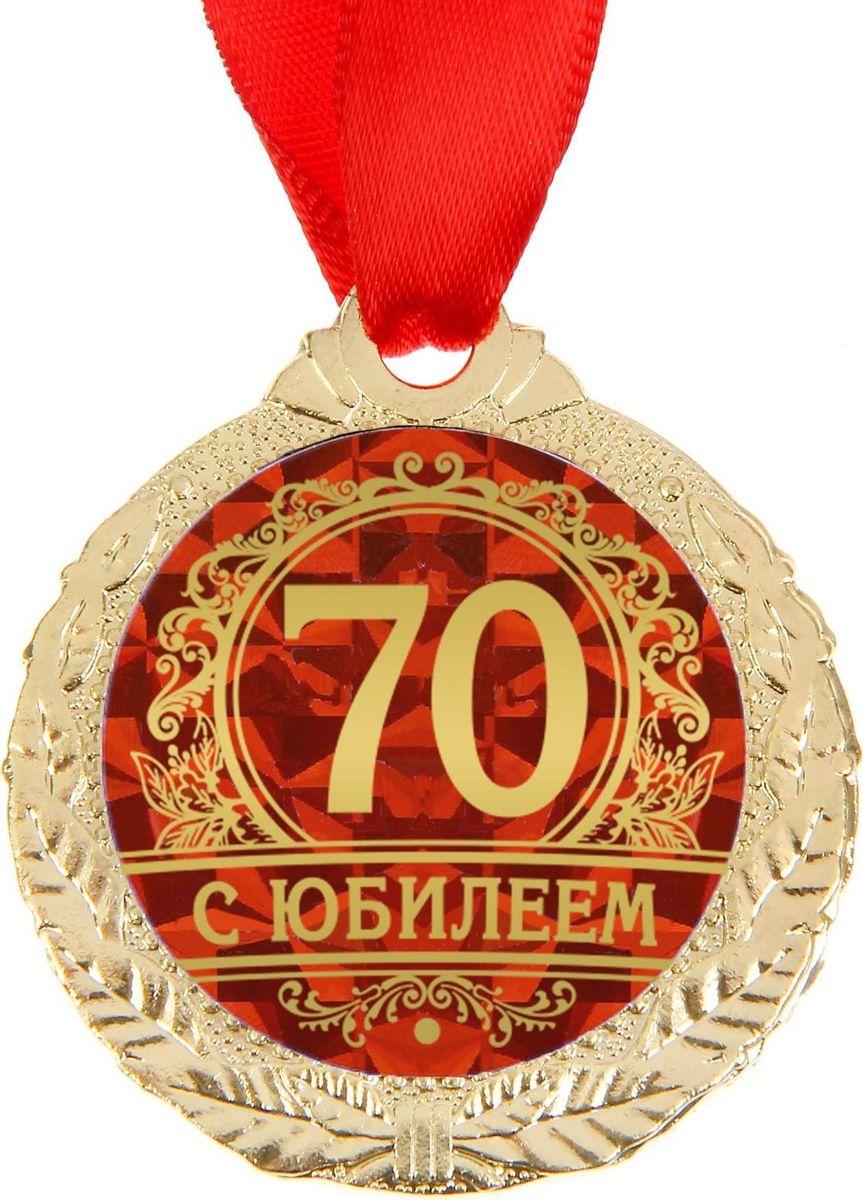 Медаль сувенирная С юбилеем 70, диаметр 4 см1500663Медаль С юбилеем 70 —это хороший подарок и отличная награда для именинника! Её яркий дизайн будет долгое время радовать владельца и привлекать к нему заслуженное внимание! Лента в комплекте позволит незамедлительно использовать аксессуар по назначению. Металлическая медаль с гравировкой на обороте преподносится на красочной подложке с европетлёй. Такой подарок придётся по душе каждому!