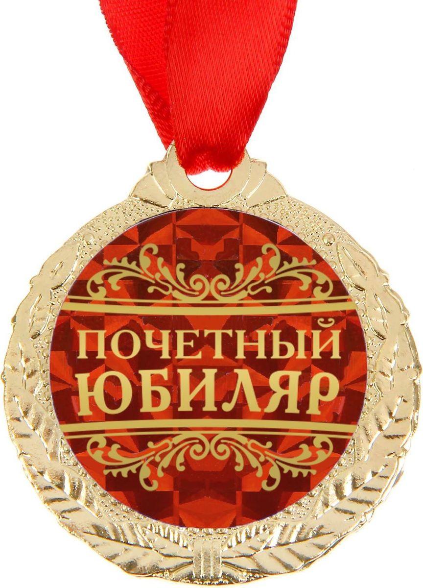 Медаль сувенирная Почетный юбиляр, диаметр 4 см1500666Медаль Почетный юбиляр —это хороший подарок и отличная награда для именинника! Её яркий дизайн будет долгое время радовать владельца и привлекать к нему заслуженное внимание! Лента в комплекте позволит незамедлительно использовать аксессуар по назначению. Металлическая медаль с гравировкой на обороте преподносится на красочной подложке с европетлёй. Такой подарок придётся по душе каждому!