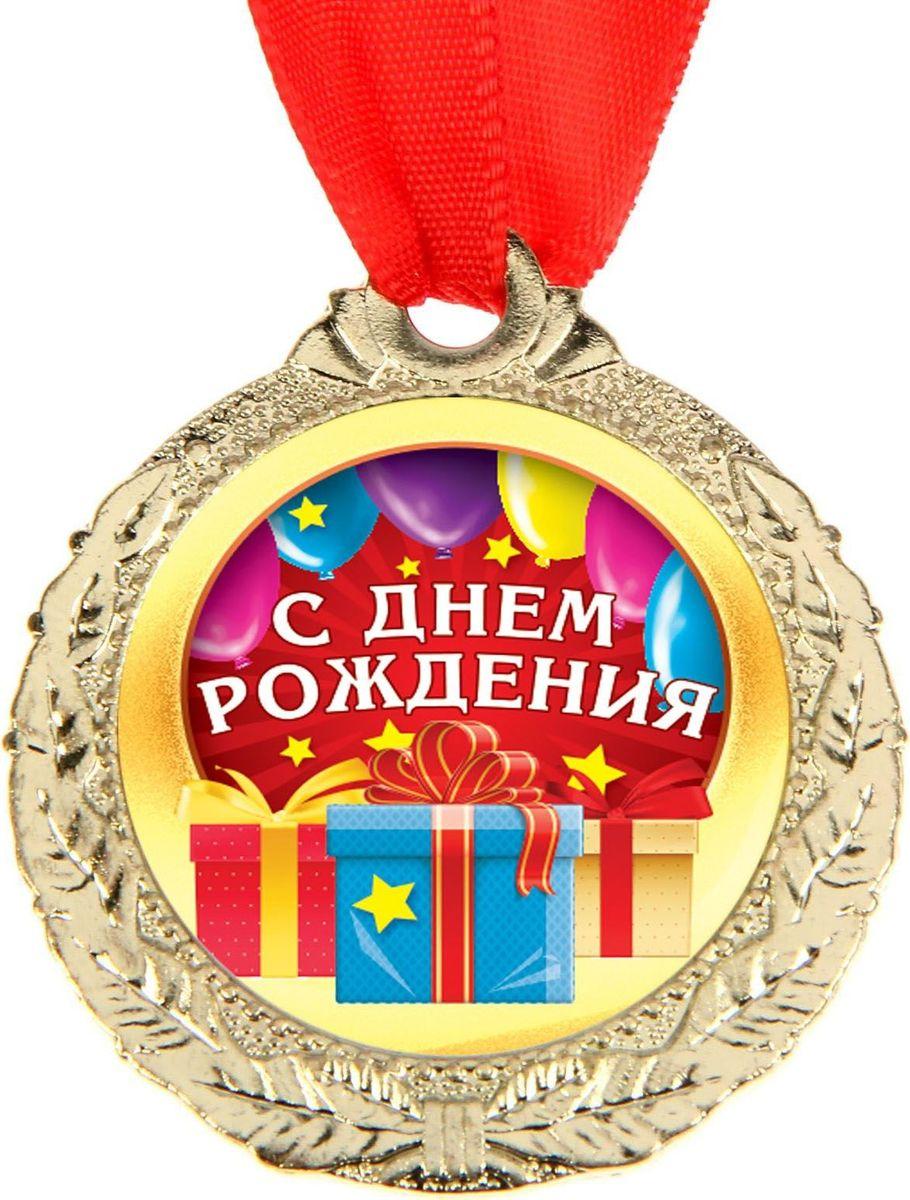 Медаль сувенирная С днем рождения, диаметр 4 см1500668Медаль С днем рождения —это хороший подарок и отличная награда для именинника! Её яркий дизайн будет долгое время радовать владельца и привлекать к нему заслуженное внимание! Лента в комплекте позволит незамедлительно использовать аксессуар по назначению. Металлическая медаль с гравировкой на обороте преподносится на красочной подложке с европетлёй. Такой подарок придётся по душе каждому!