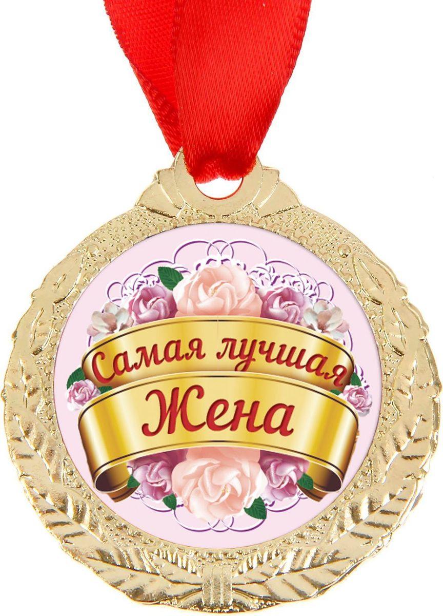 """Медаль """"Самая лучшая жена"""" — это отличный подарок, который расскажет близким, как они вам дороги! Она будет долго радовать владельца и привлекать к нему заслуженное внимание. Лента, которая входит в комплект, позволит незамедлительно использовать аксессуар по назначению. Металлическая медаль с гравировкой на обороте преподносится на красочной подложке с европетлёй. Такой подарок придётся по душе каждому!"""