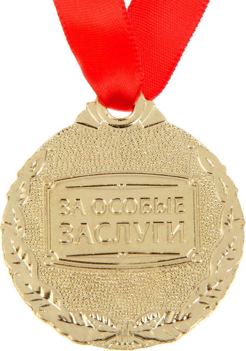 Поздравления новым, медали картинки