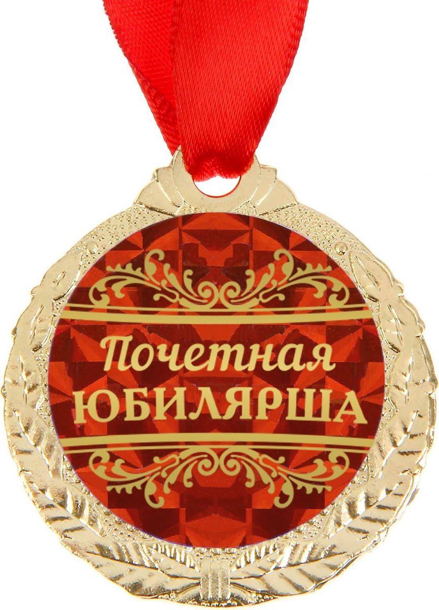 Медаль сувенирная Почетная юбилярша, диаметр 4 см1500679Медаль Почетная юбилярша —это хороший подарок и отличная награда для именинника! Её яркий дизайн будет долгое время радовать владельца и привлекать к нему заслуженное внимание! Лента в комплекте позволит незамедлительно использовать аксессуар по назначению. Металлическая медаль с гравировкой на обороте преподносится на красочной подложке с европетлёй. Такой подарок придётся по душе каждому!